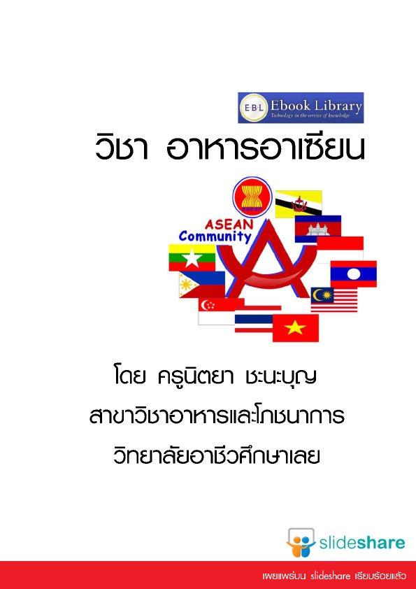 E-book นิตยา ชะนะบุญ 2-2557 : อาหารอาเซียน