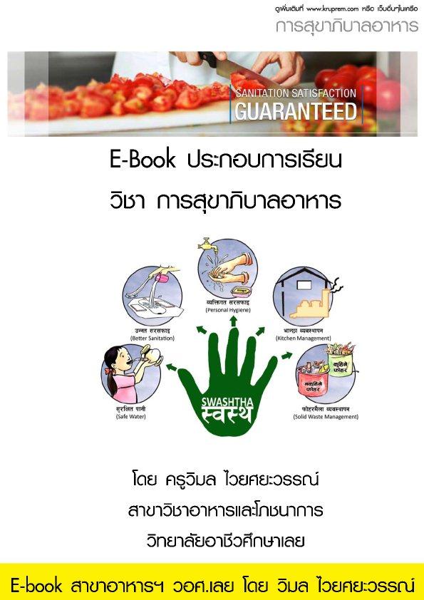 E-book วิมล ไวยศยะวรรณ์ 2-2557 : การสุขาภิบาลอาหาร (wimol)
